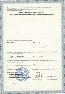 Лицензия - страница2